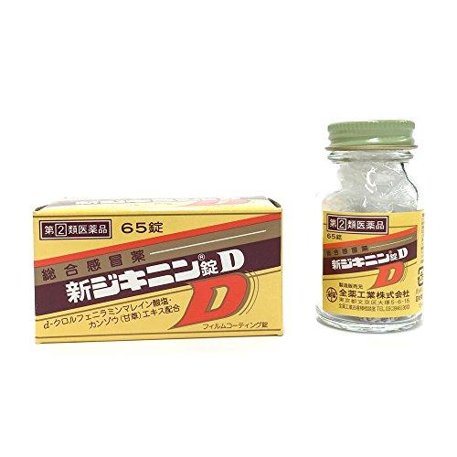 (医薬品画像)新ジキニン錠D