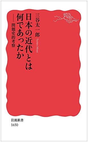 日本の近代とは何であったか――問題史的考察