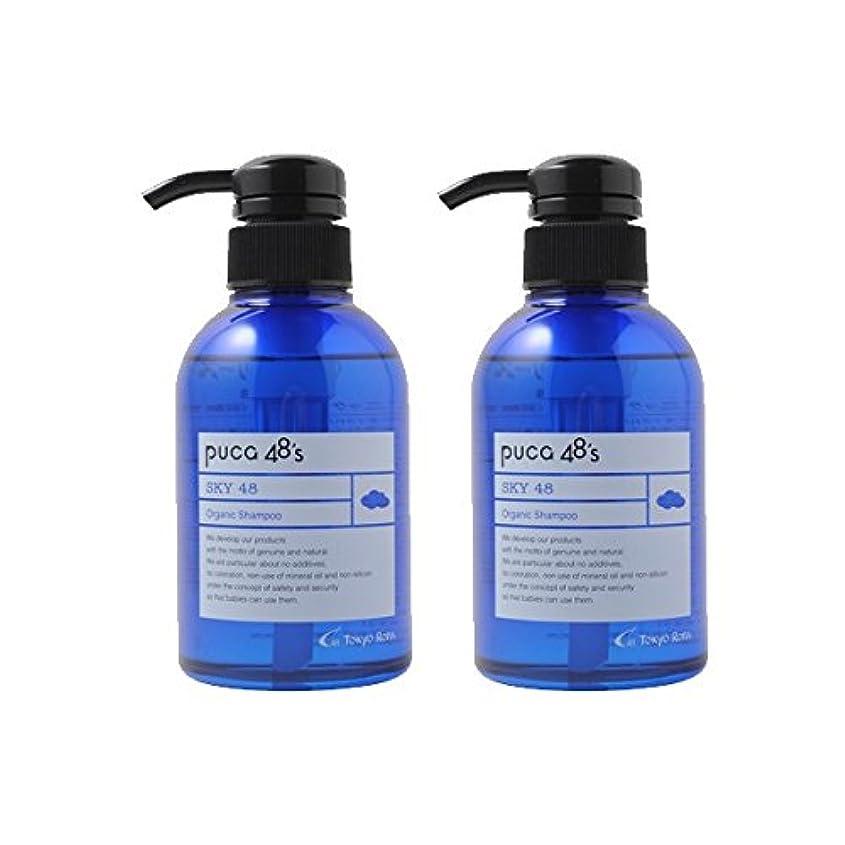 お風呂を持っている足首海上プーカ48シリーズ SKY 48 オーガニックシャンプー (弱酸性?アミノ酸系) 300mL 2本セット