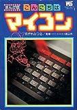 こんにちはマイコン―まんが版 (1982年) (ワンダーライフコミックス)