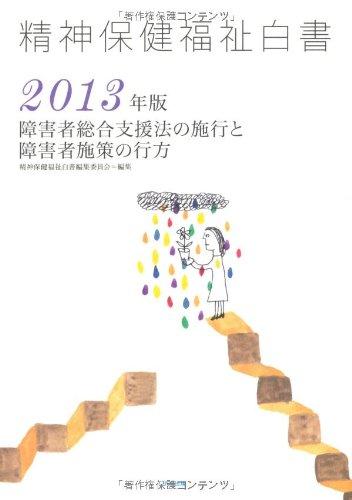 精神保健福祉白書〈2013年版〉障害者総合支援法の施行と障害者施策の行方の詳細を見る