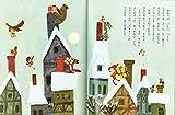 サンタおじさんの いねむり (日本の絵本) 画像