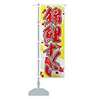 錦鯉すくい のぼり旗 サイズ選べます(スリム45x180cm 左チチ)