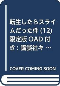 OAD付き 転生したらスライムだった件(12)限定版 (講談社キャラクターズライツ)