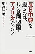 馬渕睦夫 (著)(66)新品: ¥ 972ポイント:30pt (3%)38点の新品/中古品を見る:¥ 11より