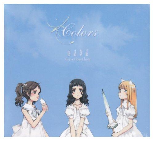 白詰草話 オリジナルサウンドトラック「Colors」の詳細を見る