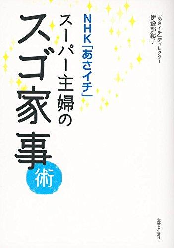NHK「あさイチ」スーパー主婦のスゴ家事術の詳細を見る