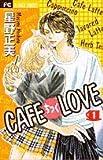 CAFEちっくLOVE  / 星野 正美 のシリーズ情報を見る