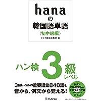 hanaの韓国語単語〈初中級編〉ハン検3級レベル CD-ROM付き