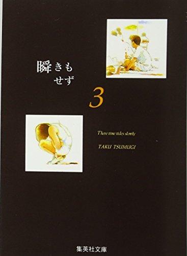 瞬きもせず (3) (集英社文庫―コミック版)の詳細を見る