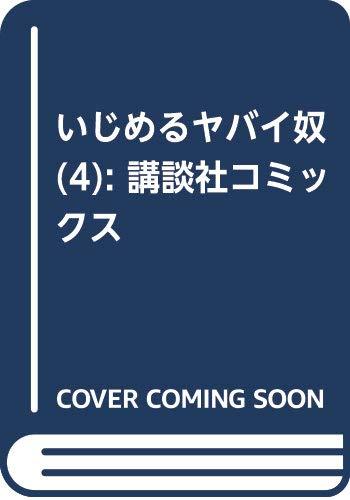 いじめるヤバイ奴(4) (講談社コミックス)