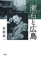 漱石と広島