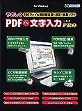 やさしくPDFへ文字入力 PRO v.5.0