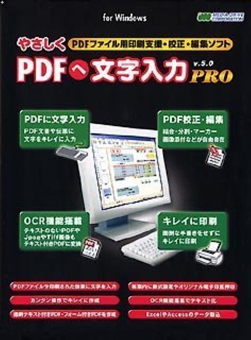宝石脈拍対人やさしくPDFへ文字入力 PRO v.5.0