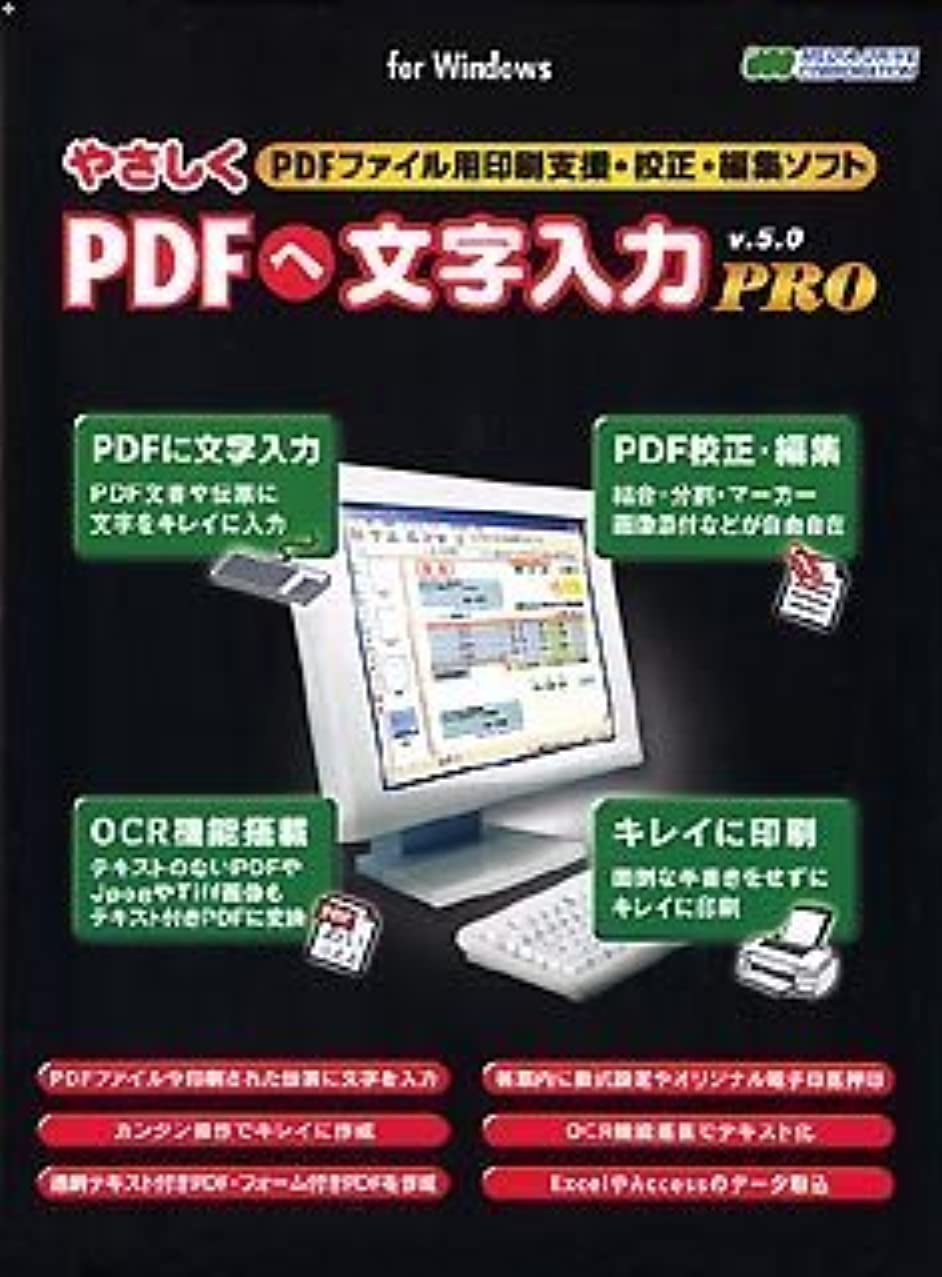 医薬品ロッドパラダイスやさしくPDFへ文字入力 PRO v.5.0