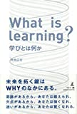 What is Learning? 学びとは何か