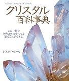 クリスタル百科事典 (ガイアブックス)