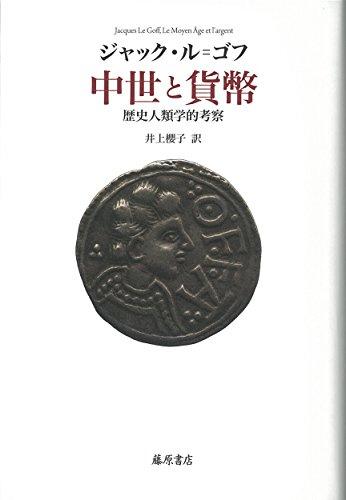 中世と貨幣 〔歴史人類学的考察〕の詳細を見る