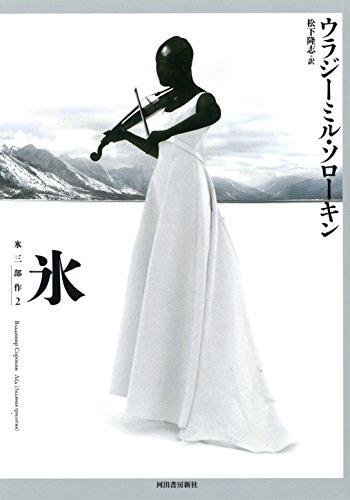 氷: 氷三部作2 (氷三部作 2)