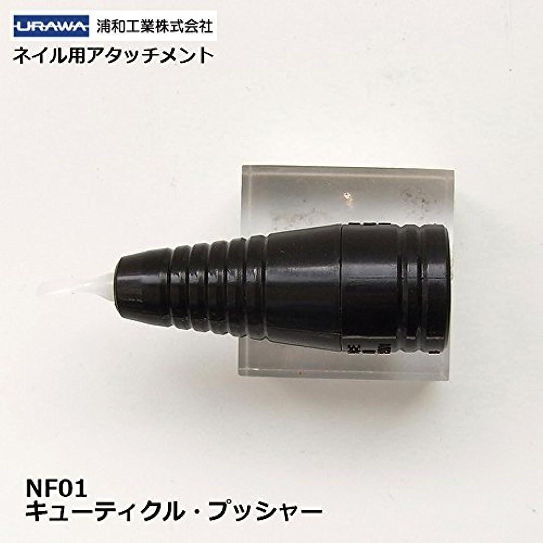 深めるピケ実り多い【URAWA】キューティクル?プッシャー(NF01)【ネイル用アタッチメント】