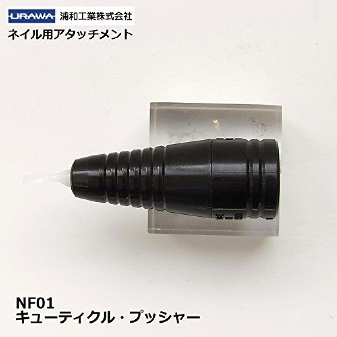 不適セミナー冷蔵する【URAWA】キューティクル?プッシャー(NF01)【ネイル用アタッチメント】