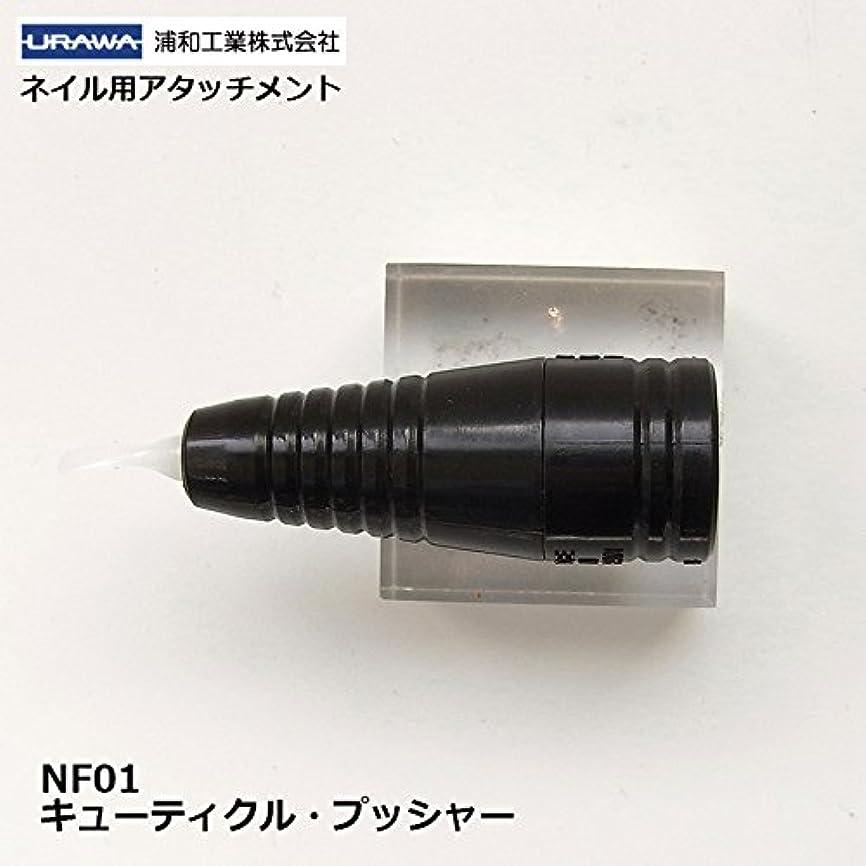 面突進魅力的【URAWA】キューティクル?プッシャー(NF01)【ネイル用アタッチメント】