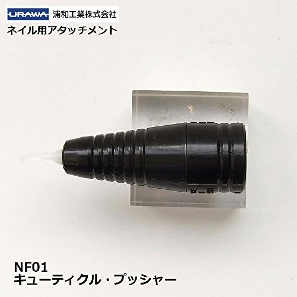 引用金貸し混合【URAWA】キューティクル?プッシャー(NF01)【ネイル用アタッチメント】