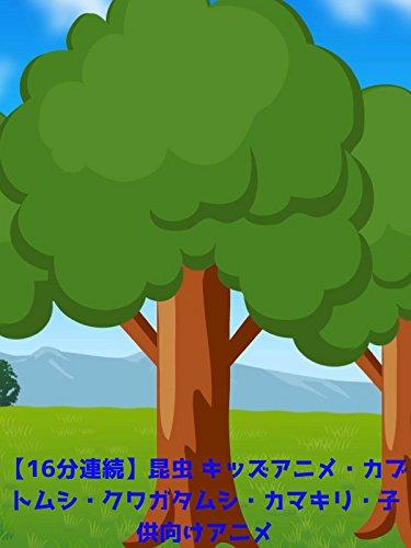 【16分連続】昆虫 キッズアニメ・カブトムシ・クワガタムシ・カマキリ・子供向けアニメ