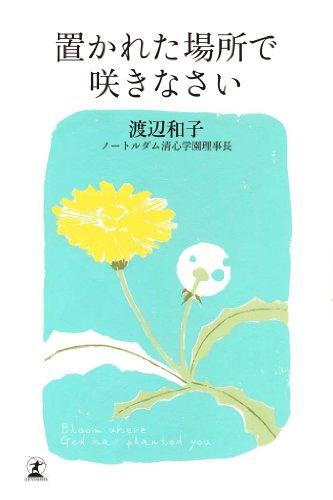 置かれた場所で咲きなさい (幻冬舎単行本)の詳細を見る