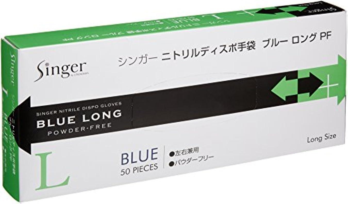 いろいろコンパニオンマークされたシンガーニトリルディスポ手袋 ブルーロング パウダーフリー(50枚) L