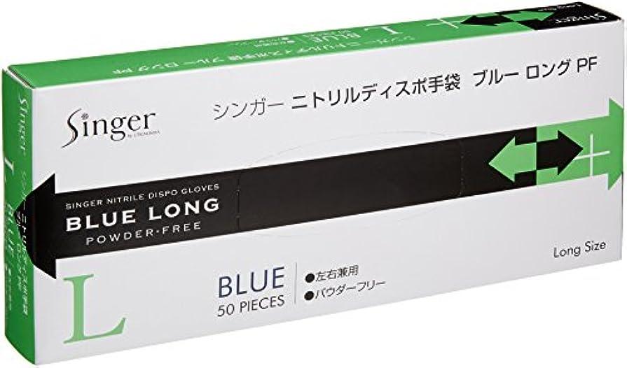 アスリートハングからに変化するシンガーニトリルディスポ手袋 ブルーロング パウダーフリー(50枚) L