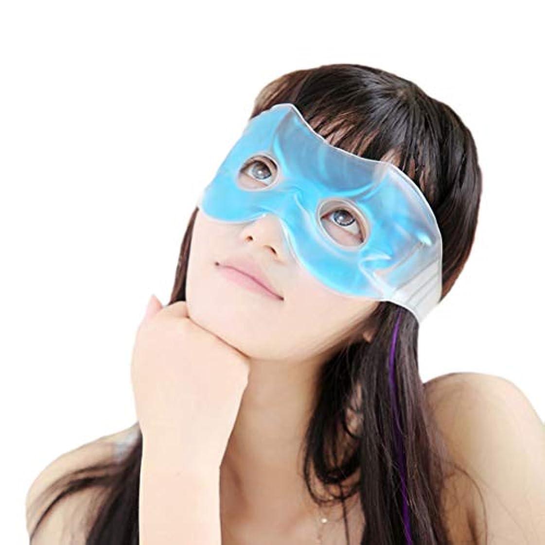 バイソン家庭教師着陸Heallilyアイスアイマスク睡眠アイスパッチ冷却リラックスブラインド快適なパッチ用アイパフネスダークサークル