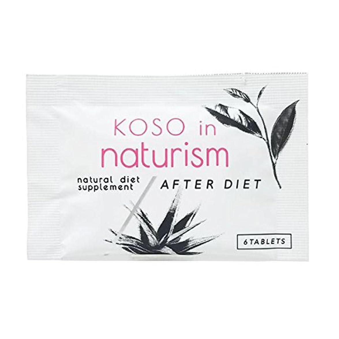 酵素 in ナチュリズム ピンク naturism pink 6粒入(約1日分)[健康補助食品][ダイエット][サプリメント]たっぷりの酵素をプラス!