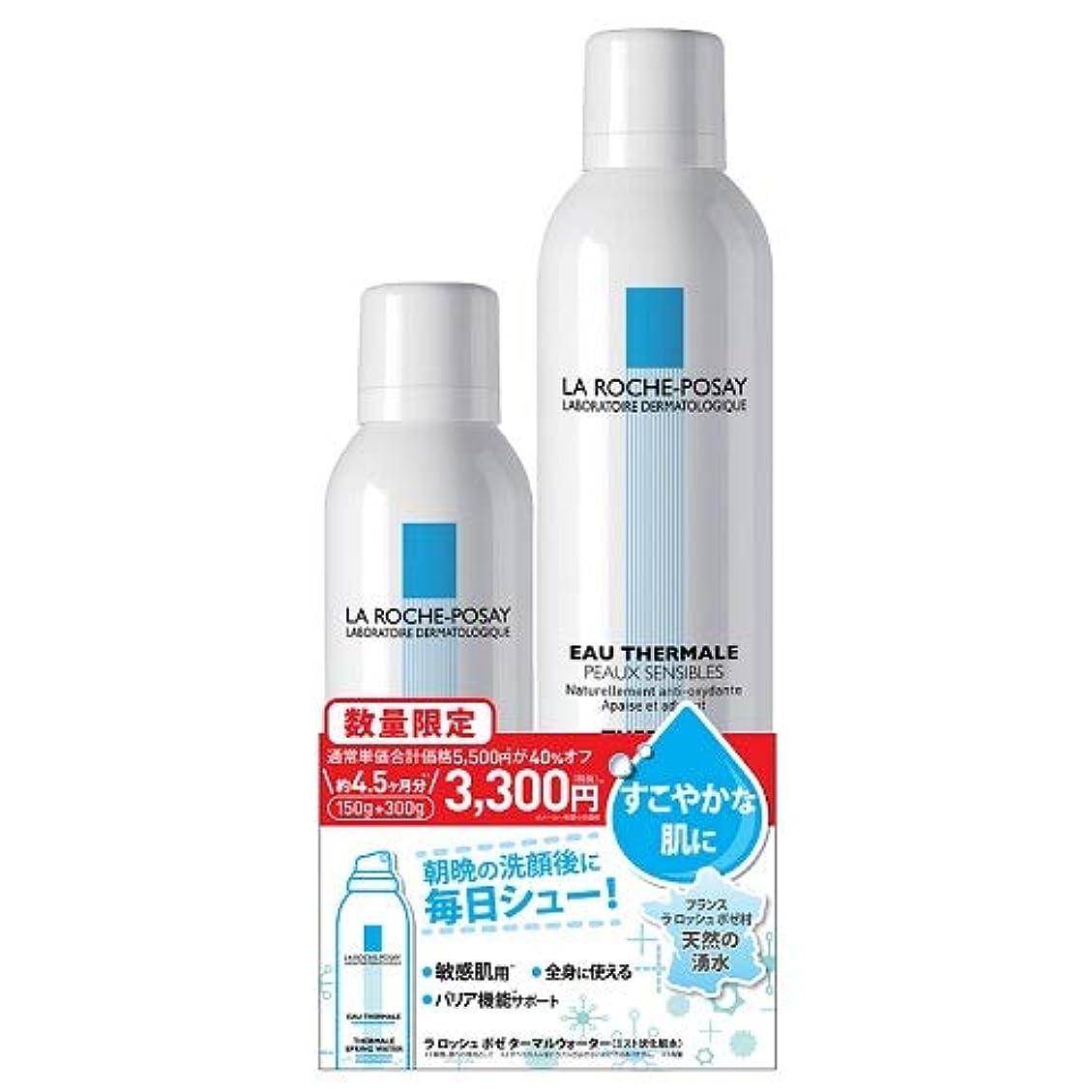 効果的に従来のプロジェクターLa Roche-Posay(ラロッシュポゼ) ターマルウォーター 300g+150g 限定キット 2019 化粧水 無 無色 セット