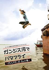 ガンジス河でバタフライ ディレクターズ・カット版【2枚組】 [DVD]