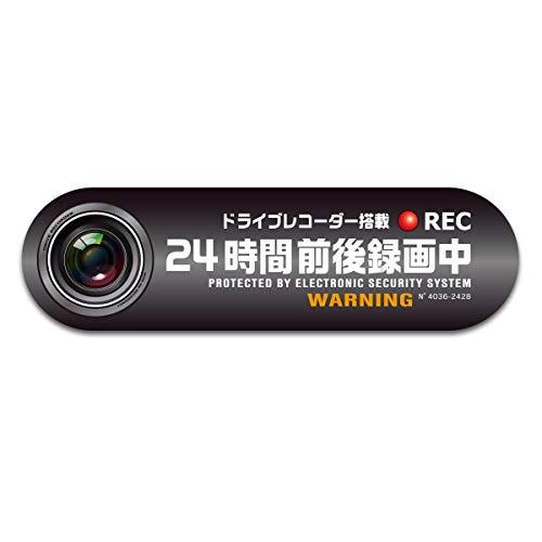 反射ステッカー 録画中 シール 11x3.2cm ドライブレコーダー 搭載車両 あおり運転 防水 耐水 アピール (M, ブラック(日本語))
