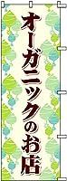のぼり旗 オーガニックのお店 S74319 600×1800mm 株式会社UMOGA