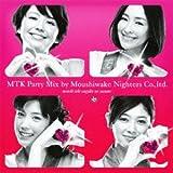 モテキ的音楽のススメ MTK PARTY MIX盤