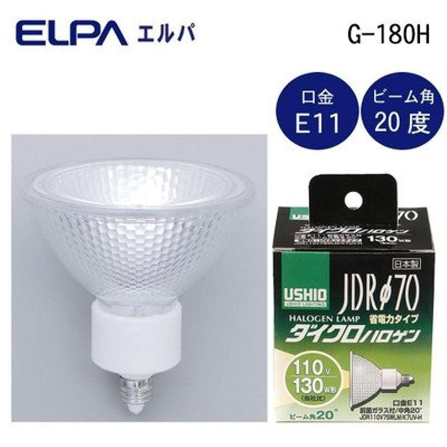 具体的にデッド変更熱を嫌うもののスポット照明に最適 ELPA エルパ USHIO ウシオ 電球 JDRΦ70 ダイクロハロゲン 130W形 JDR110V75WLM/K7UV-H G-180H