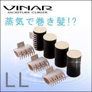 ビナールプチ カーラーLL サイズ 【VINAR PETIT】スチームカーラー
