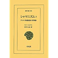 シャマニズム2: アルタイ系諸民族の世界像 (東洋文庫)
