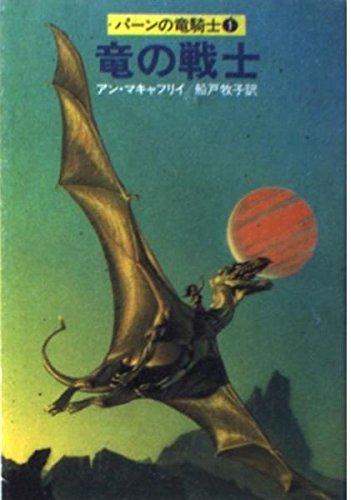 竜の戦士 (ハヤカワ文庫 SF 483 パーンの竜騎士 1)