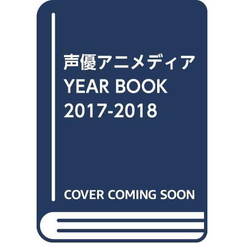 声優アニメディア YEAR BOOK 2017-2018