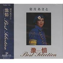 激情 -ホセとカルメン- Best Selection