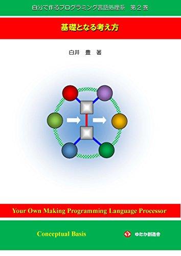 自分で作るプログラミング言語処理系 第2巻: 基礎となる考え方