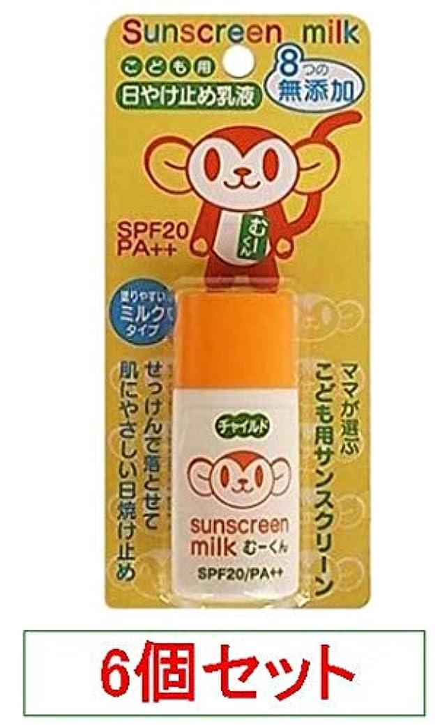 使用法所持ワゴンハイム こども用日やけ止め乳液 サンスクリーンミルク SPF20 PA++ 25ml X6個セット