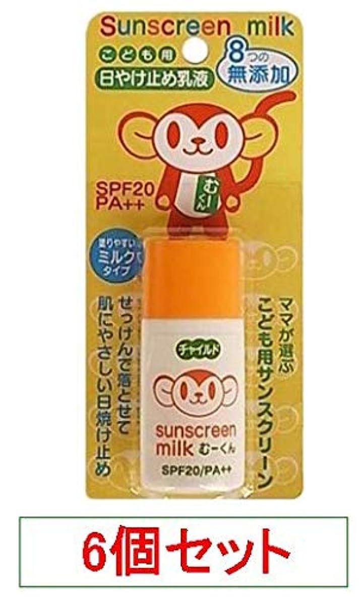 優越ポーチ息切れハイム こども用日やけ止め乳液 サンスクリーンミルク SPF20 PA++ 25ml X6個セット