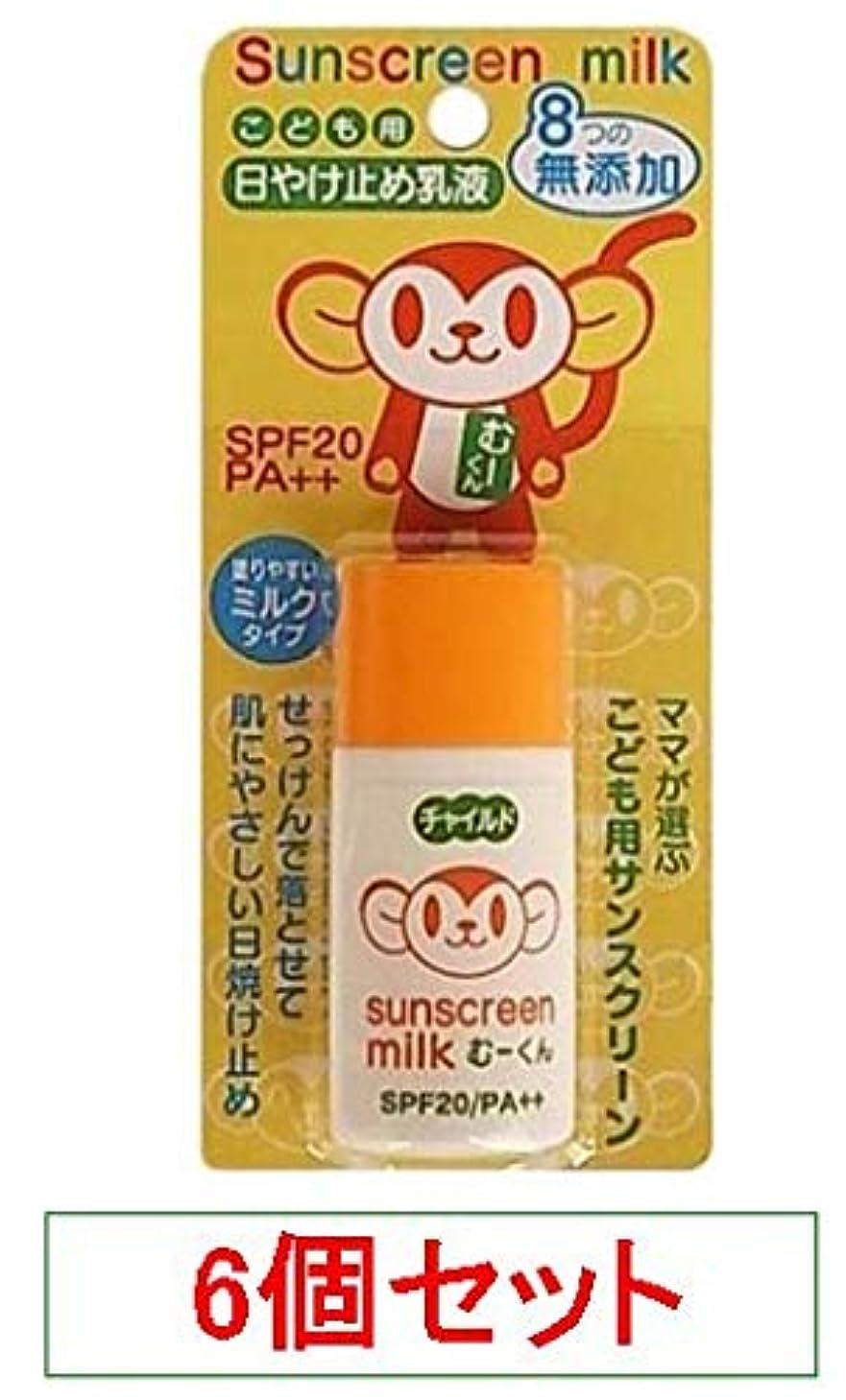 曲キャプテンブライ元に戻すハイム こども用日やけ止め乳液 サンスクリーンミルク SPF20 PA++ 25ml X6個セット