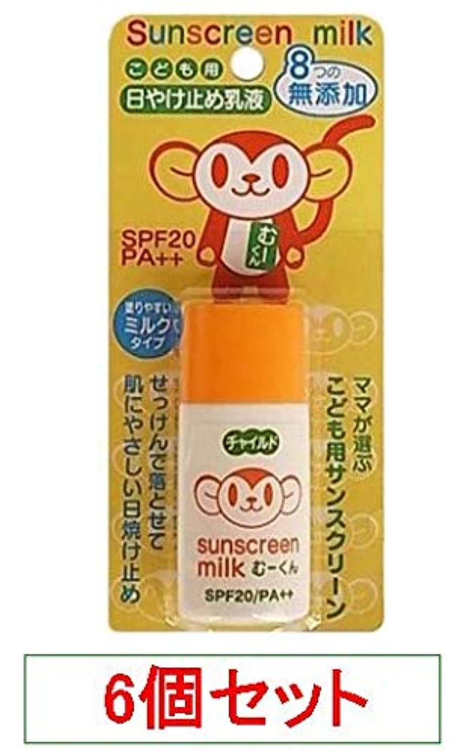 火炎入学する立場ハイム こども用日やけ止め乳液 サンスクリーンミルク SPF20 PA++ 25ml X6個セット