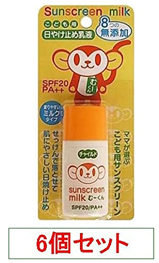 承知しましたツイン交流するハイム こども用日やけ止め乳液 サンスクリーンミルク SPF20 PA++ 25ml X6個セット